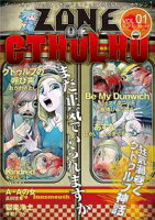 ZONE OF CTHULHU (ゾーン・オブ・クトゥルフ) Vol.1