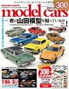 model cars (モデル・...