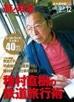 旅と鉄道 2013年 増刊12月号 種村直樹の鉄道旅行術【電子書籍】