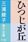 三浦綾子 電子全集 ひつじが丘【電子書籍】[ 三浦綾子 ]