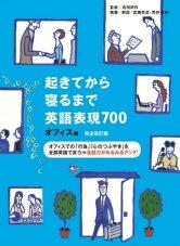 [音声DL付]完全改訂版 起きてから寝るまで英語表現700 オフィス編