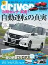 driver 2016年9月号【...