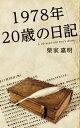1978年 20歳の日記【電子書...