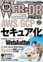 WEB+DB PRESS Vol.114【電子書籍】[ WEB+DB PRESS編集部【編】 ]