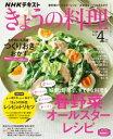 NHK きょうの料理 2021年...