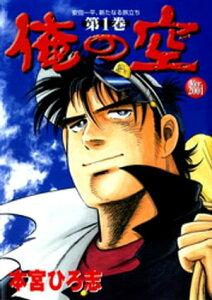 俺の空 Ver.2001 第1巻【電子書籍】[ 本宮ひろ志 ]
