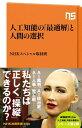 人工知能の「最適解」と人間の選択【電子書籍】[ NHKスペシャル取材班 ]