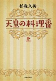 天皇の料理番 上</br>【TBS系 4月スタート 毎週(日)21時から】