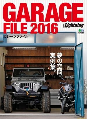 別冊LightningVol.152ガレージファイル2016 電子書籍