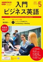 NHKラジオ 入門ビジネス英語 2019年5月号[雑誌]