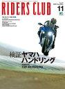 RIDERS CLUB 2020...