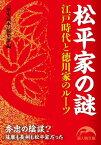 松平家の謎【電子書籍】[ 『歴史読本』編集部 ]