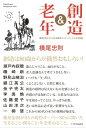 創造&老年横尾忠則と9人の生涯現役クリエーターによる対談集【電子書籍】[ 横尾 忠則 ]