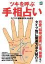 ツキを呼ぶ手相占い【電子書籍】[ Discover Japan編集部 ]