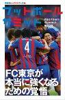 フットボールサミット第23回 FC東京 本当に強くなるための覚悟 育成型ビッグクラブへの道。【電子書籍】