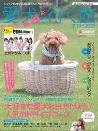 アクティブライフ・シリーズ019 愛犬(ワンコ)と行く旅2019〜2020【電子書籍】[ 交通タイムス社 ]