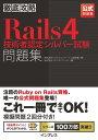 徹底攻略 Rails4技術者認定シルバー試験問題集【電子書籍】[ 株式会社システムシェアード 山田裕進 ]
