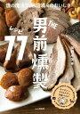 THE男前 燻製レシピ77【電子...