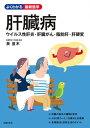 肝臓病 ウイルス性肝炎・肝臓がん・脂肪肝・肝硬変【電子書籍】[ 泉 並木 ]