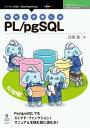 わたしとぼくのPL/pgSQL【電子書籍】[ 目黒 聖 ]