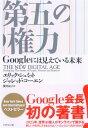 第五の権力Googleには見えている未来【電子書籍】[ エリック・シュミット ]