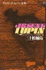 アルセーヌ=ルパン全集11 三十棺桶島【電子書籍】[ モーリス=ルブラン ]
