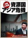 中国大減速 資源国・アジア危機【...