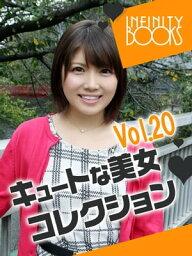 キュートな美女コレクション VOL.20【電子書籍】[ INFINITY BOOKS ]