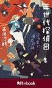 三世代探偵団 次の扉に棲む死神 (角川ebook)【電子書籍】[ 赤川 次郎 ]