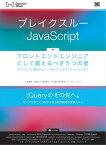 ブレイクスルーJavaScript フロントエンドエンジニアとして越えるべき5つの壁 オブジェクト指向からシングルページアプリケーションまで【電子書籍】[ 太田智彬 ]