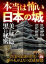本当は怖い日本の城【電子書籍】[ 知的発見!探検隊 ]