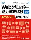 Webクリエイター能力認定試験 HTML5対応 エキスパート 公式テキスト【電子書籍】[ 富……