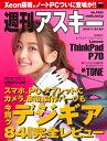 週刊アスキー No.1054 (2015年11月24日発行)【電子書籍】[ 週刊アスキー編集部 ]