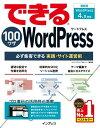 できる100ワザ WordPress 必ず集客できる実践・サイト運営術 WordPress 4.x対応【電子書籍】[ ホシナ カズキ ]
