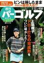 週刊パーゴルフ2019/3/12号【電子書籍】[ パーゴルフ ]