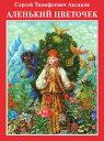 Аленький цветочек с илл. Диодорова【電子書籍】[ Аксаков С.Т. ]