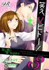 """笑え、リビドー![3] 笑い声に""""愛""""を込めて【電子書籍】[ エノキユウ ]"""