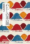 わたしの茶の間 新装版【電子書籍】[ 沢村貞子 ]