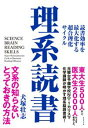 理系読書読書効率を最大化する超合理化サイクル【電子書籍】[ 犬塚壮志 ]