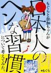 もぐらと奈加ちゃんが「日本人のヘンな習慣」について考えてみた。【電子書籍】[ もぐら ]