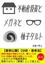 楽天Kobo電子書籍ストアで買える「不動産投資とメガネと柚子タルト【電子書籍】[ 大吉 一平 ]」の画像です。価格は1,100円になります。