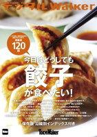 東京ウォーカー特別編集 今日はどうしても餃子が食べたい!