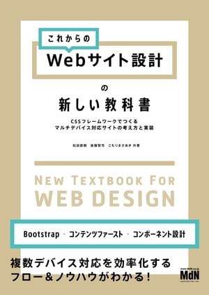 これからのWebサイト設計の新しい教科書 CSSフレームワークでつくるマルチデバイス対応サイトの考え方と実装