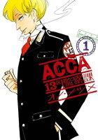 ACCA13区監察課の画像