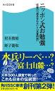ニッポン式お勉強 伝統の「語呂合わせ」と「定番問題」【電子書籍】[ 村木 俊昭 ]