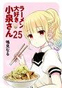 ラーメン大好き小泉さん STORIAダッシュ連載版Vol.25【電子書...