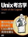 Unix考古学 Truth of the Legend【電子書籍】[ 藤田 昭人 ]