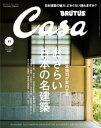Casa BRUTUS(カーサ ブルータス) 2017年 11月号 [日本建築の至宝]【電子書籍】[ カーサブルータス編集部 ]