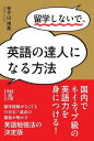 留学しないで、英語の達人になる方法【電子書籍】[ 有子山 博美 ]