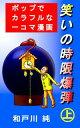 笑いの時限爆弾、上巻【電子書籍】...